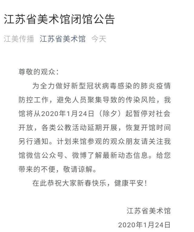 江苏省美术馆发布闭馆通知