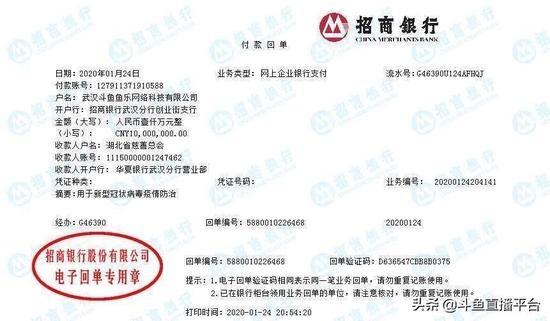 总部位于武汉,斗鱼直播向武汉市防疫一线捐款1000万元