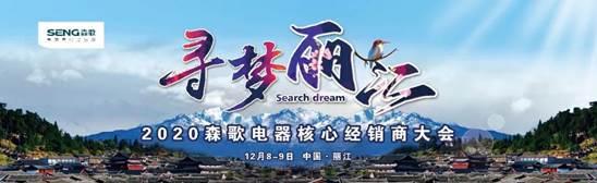 """重磅预告!""""寻梦丽江""""2020森歌电器核心经销商峰会即将召开!"""