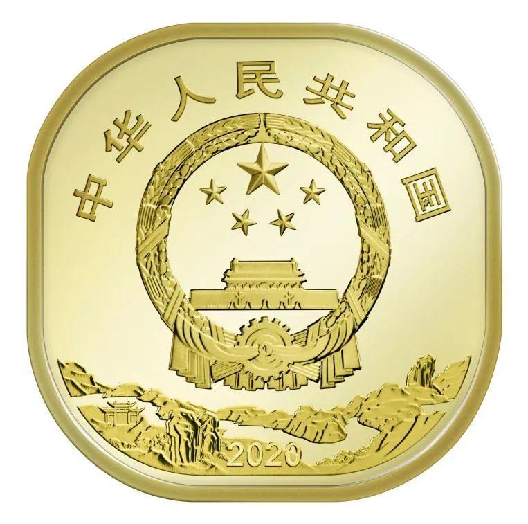 中国人民银行定于2020年12月21日发行世界文化和自然遗产——武夷山普通纪念币一枚