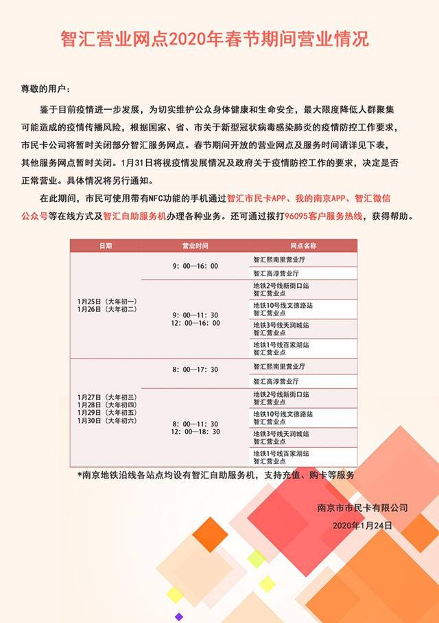 南京部分智汇服务网点暂时关闭
