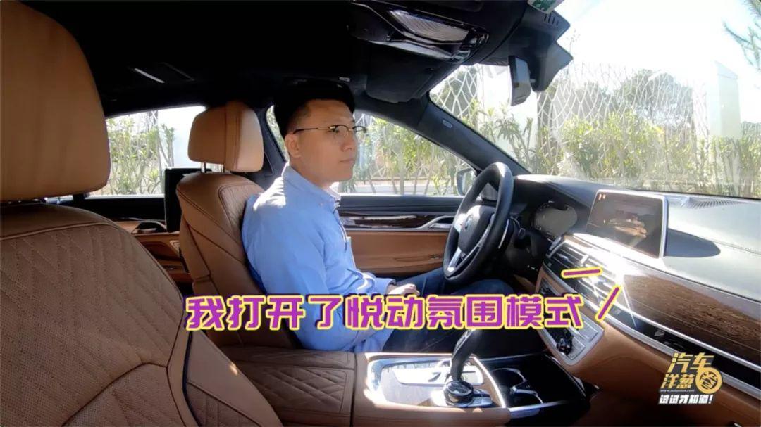 宝马7系最全体验!舒适不输奔驰S!智能堪比特斯拉!