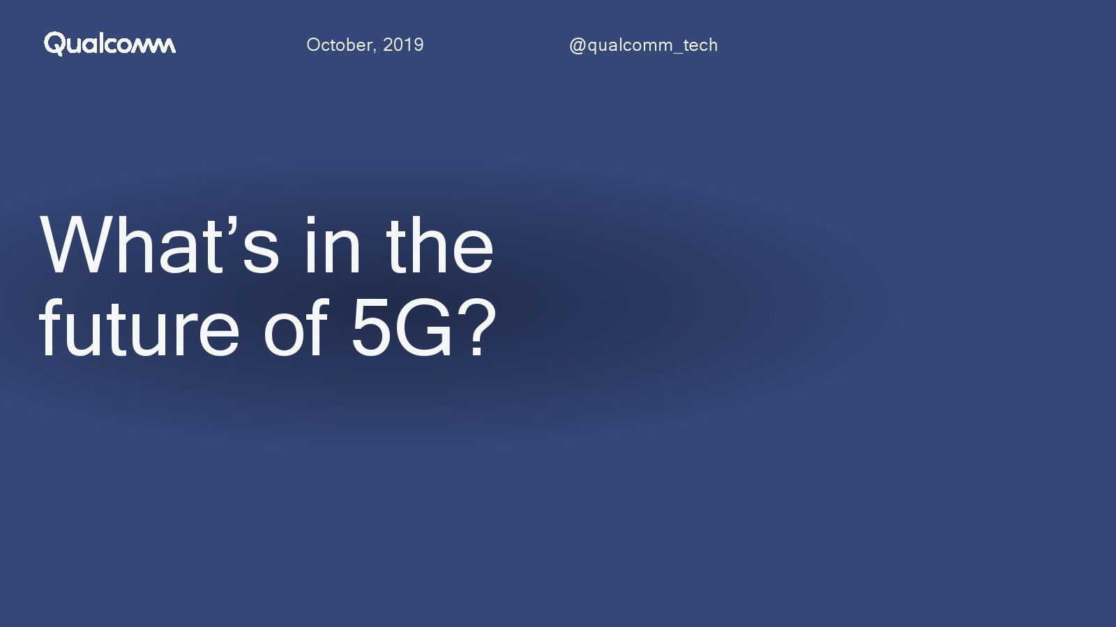 Qualcomm:5G的未来是什么