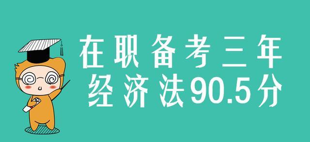 在职备考三年CPA考试,经济法90.5分,总分489分学霸经验分享