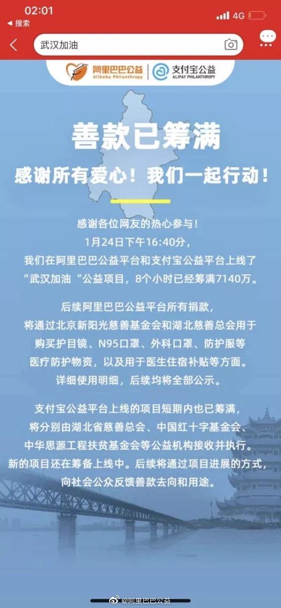 """阿里上线""""武汉加油""""公益项目 8"""