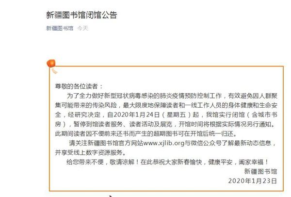 根据疫情防控需要 新疆多家场馆即日起关闭