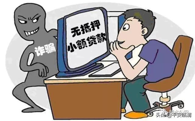 【反电信诈骗】公安临渭分局:反电信诈骗宣传之案例警示