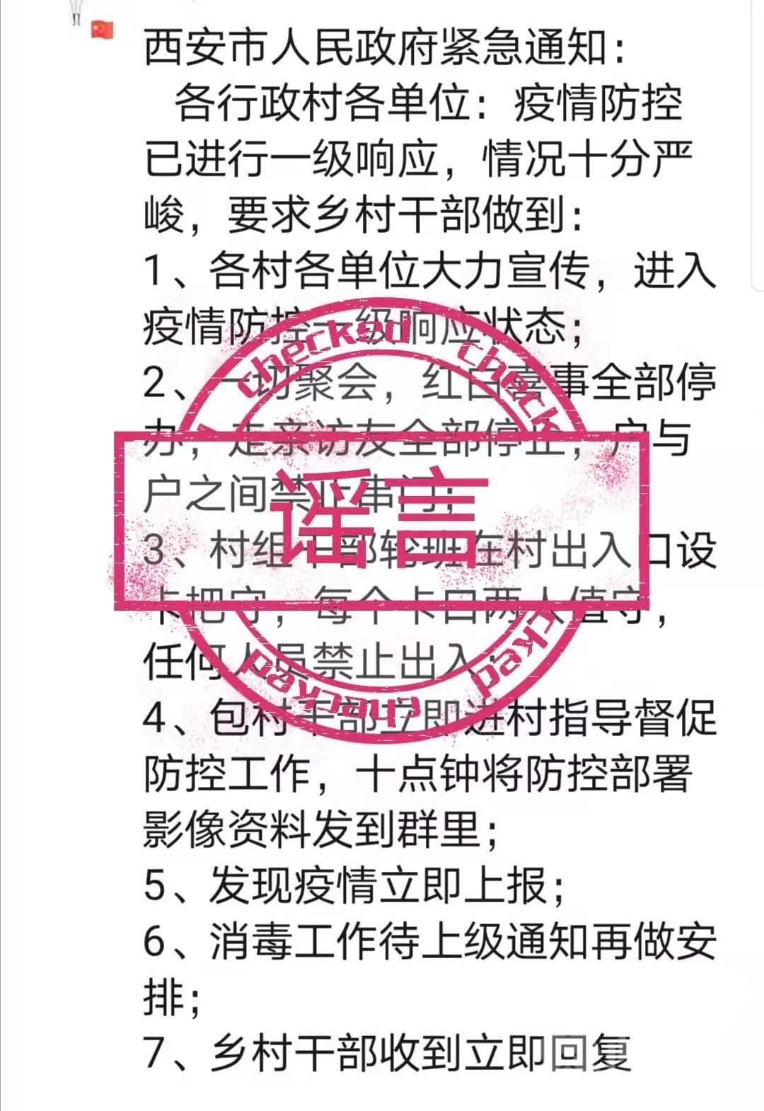 辟谣:这个以西安市政府名义安排行政村防控工作的通知是假的
