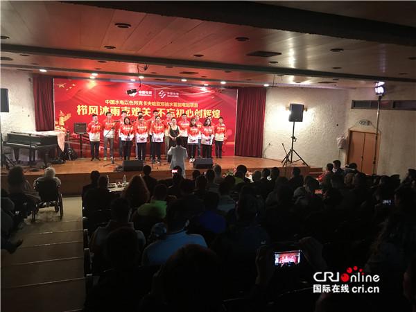 中国电建在以色列举行中外员工春节联欢会