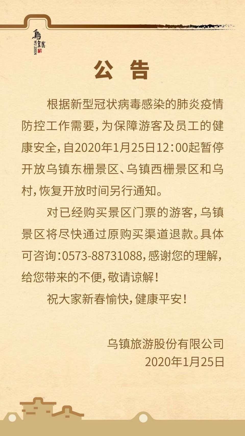 古北水镇、乌镇景区暂停开放