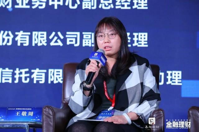 北京银行理财业务中心副总经理王敬周:向货币基金转型,探讨新的合作方式