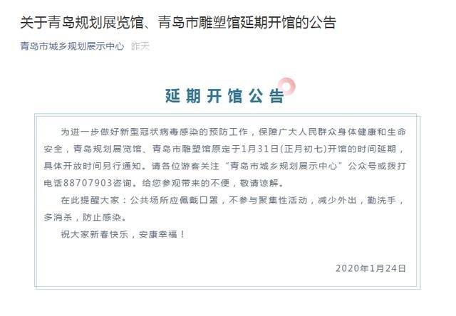 关于青岛规划展览馆、青岛市雕塑馆延期开馆的公告