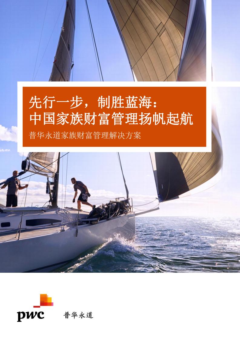 先行一步,制胜蓝海:中国家族财富管理扬帆起航