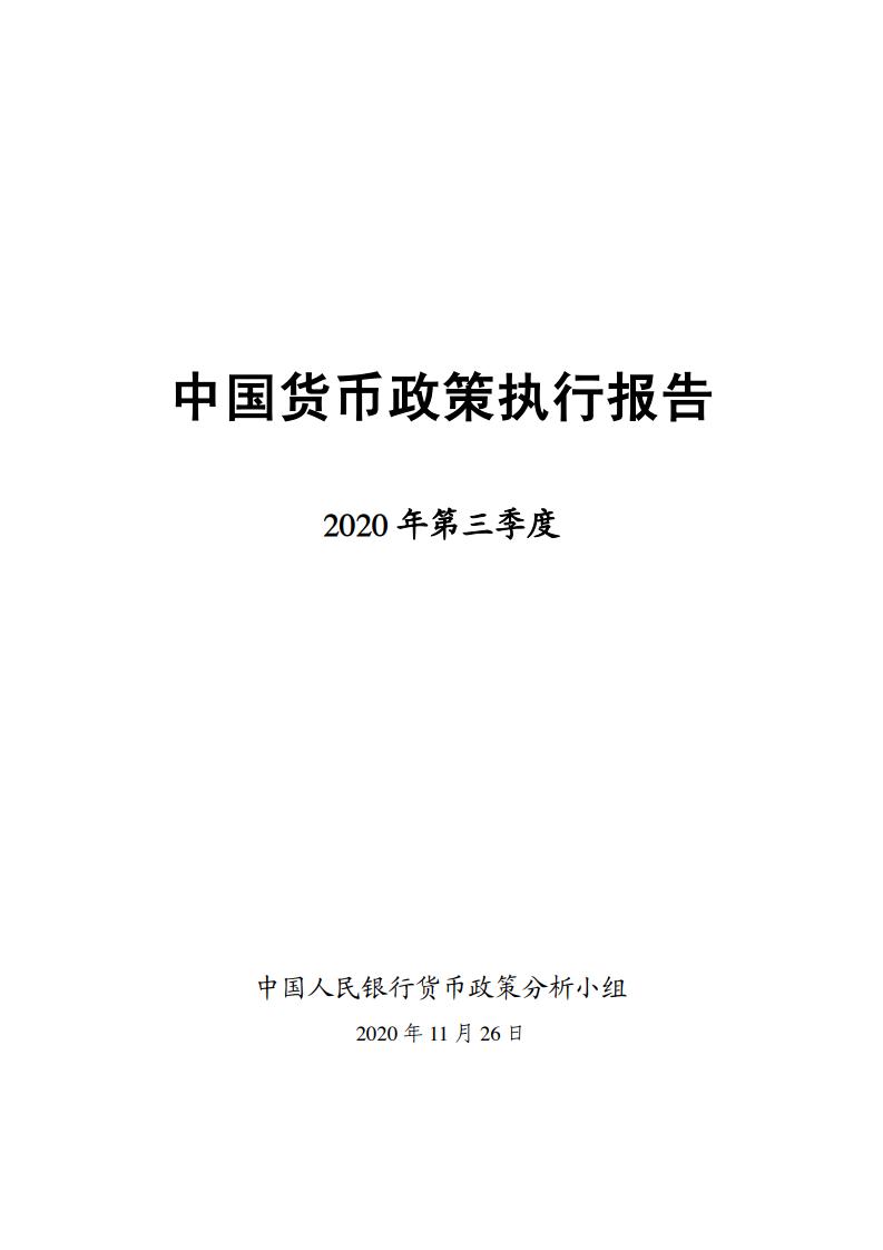 中国人民银行:2020年第三季度中国货币政策执行报告