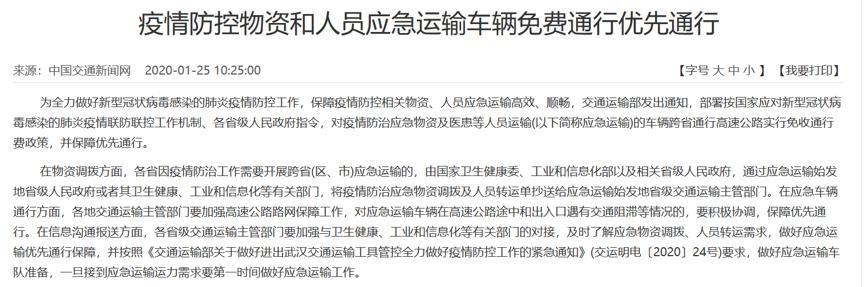 10家快递开通武汉公益运输通道,个人武汉件顺丰免收春节服务费