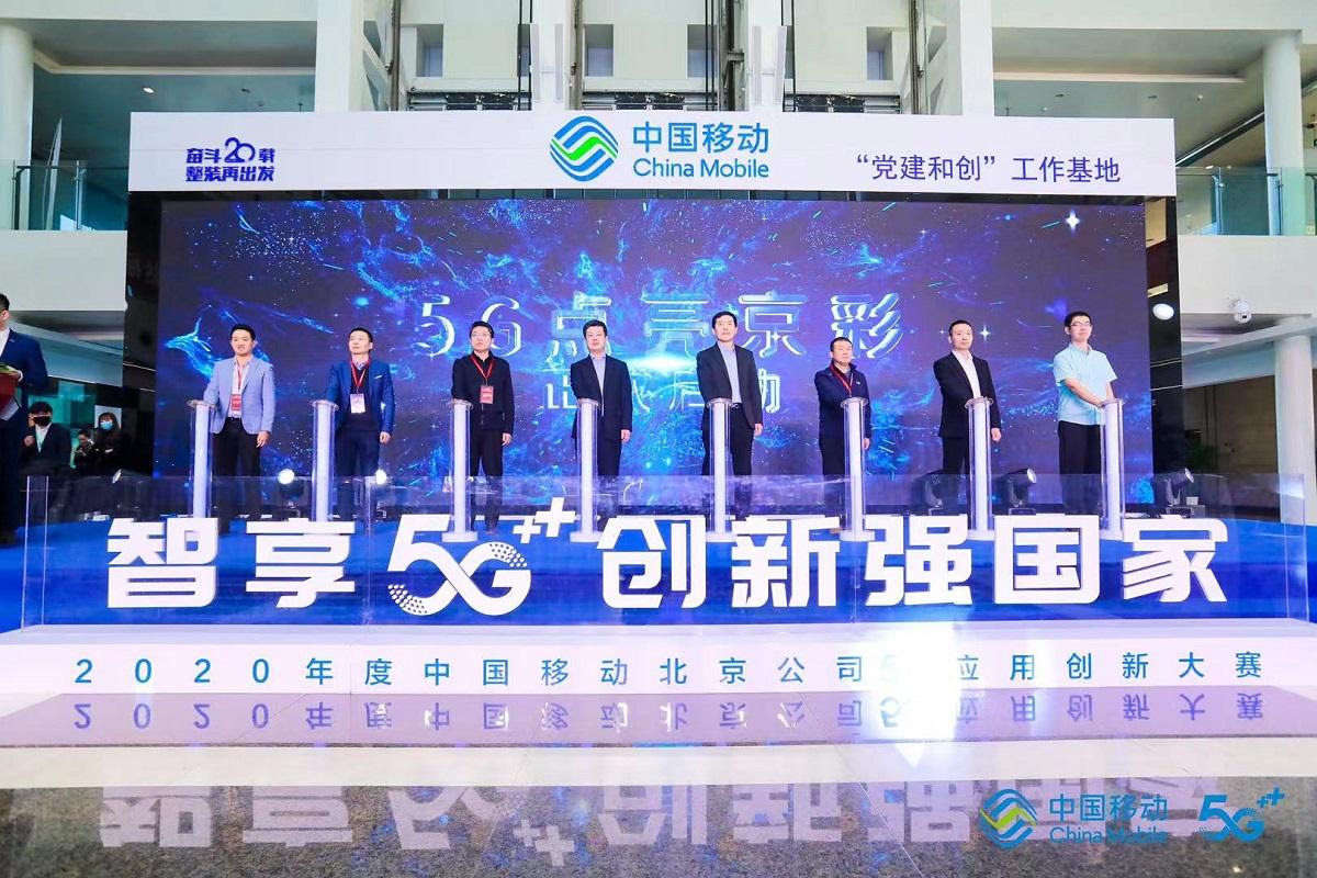 共建智慧首都,中国移动北京公司2020年度5G应用创新大赛圆满闭幕
