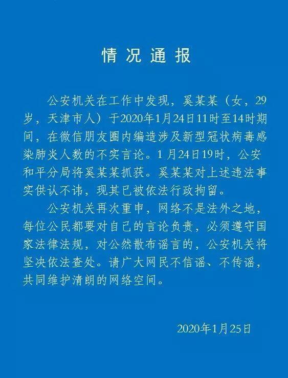 天津一女子编造涉及新型冠状病毒感染肺炎人数不实言论 被警方依法行政拘留