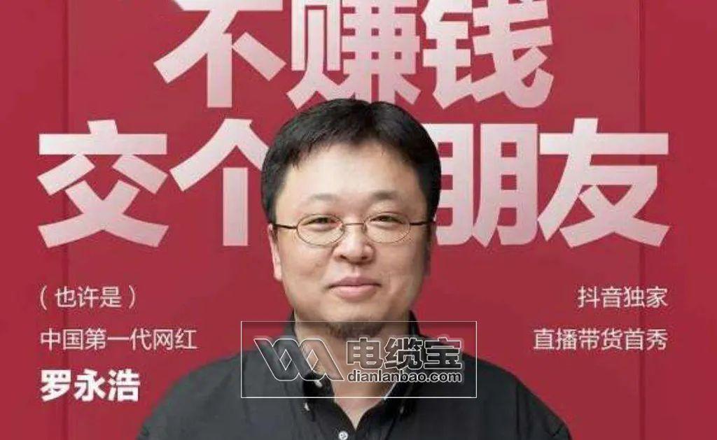 罗永浩没能交个朋友:尚纬股份终止收购,市值蒸发17亿元