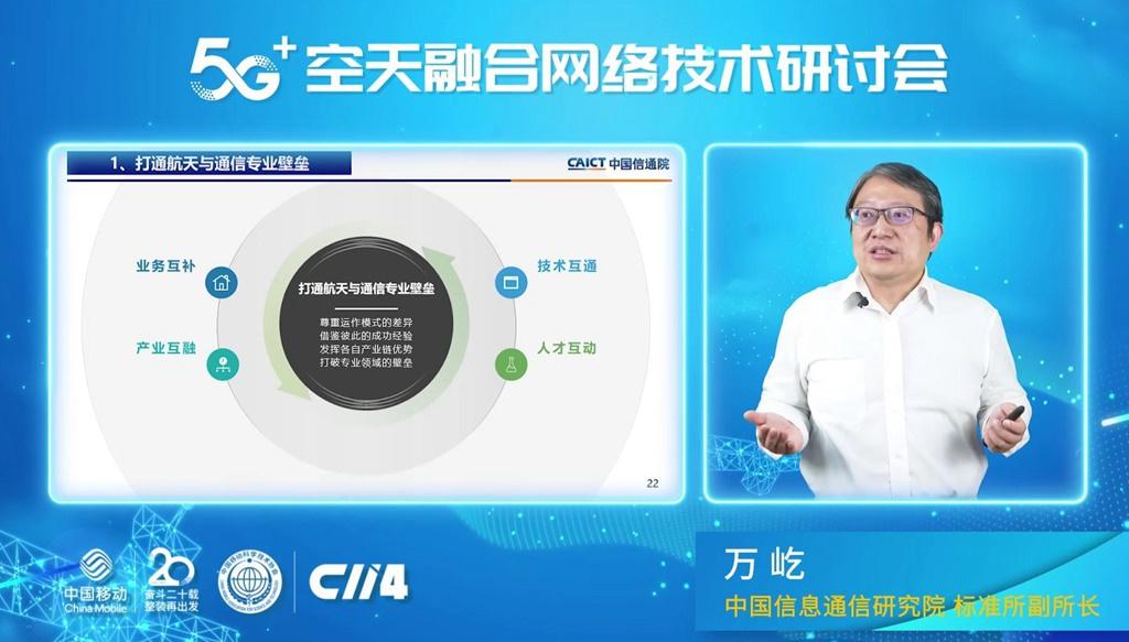 """中国信通院万屹:""""三步走""""持续演进,加速空天信息网络标准一体化"""