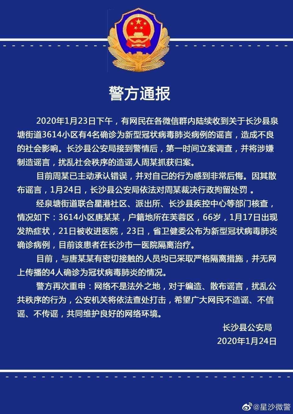 辟谣!长沙市长沙县并无网传4人确诊冠状病毒肺炎情况,造谣者已被行政拘留