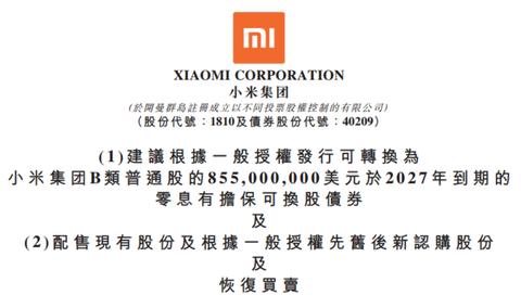 """高位增发,股东两年套现超80亿,小米成股市""""收割机""""?"""