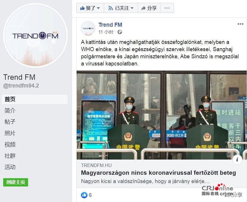 """匈牙利""""趋势""""调频台播出与总台合作制作的新型冠状病毒感染疫情新闻节目"""
