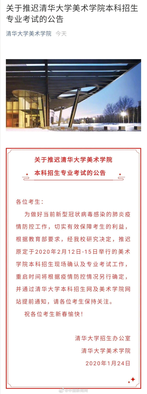 疫情防控 清华大学美术学院推迟本科招生专业考试