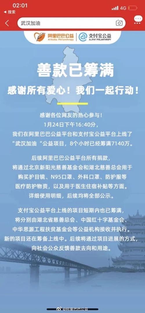 """阿里上线""""武汉加油""""公益项目,8小时筹满7140万捐款"""