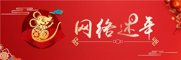 """【网络述年】亮科学防控之剑,打赢农村疫情""""狙击保卫战"""""""