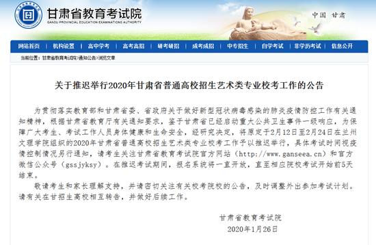 甘肃省推迟举行2020年甘肃省普通高校招生艺术类专业校考