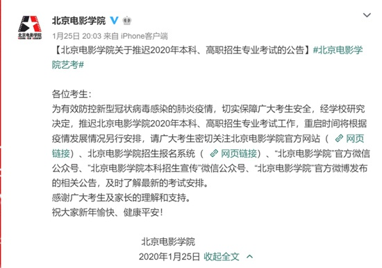 北京电影学院推迟2020年本科和高职招生专业考试