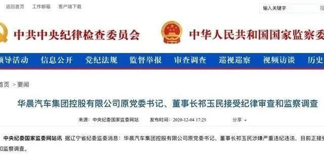 华晨原董事长祁玉民接受调查 曾掌权集团十三年图片
