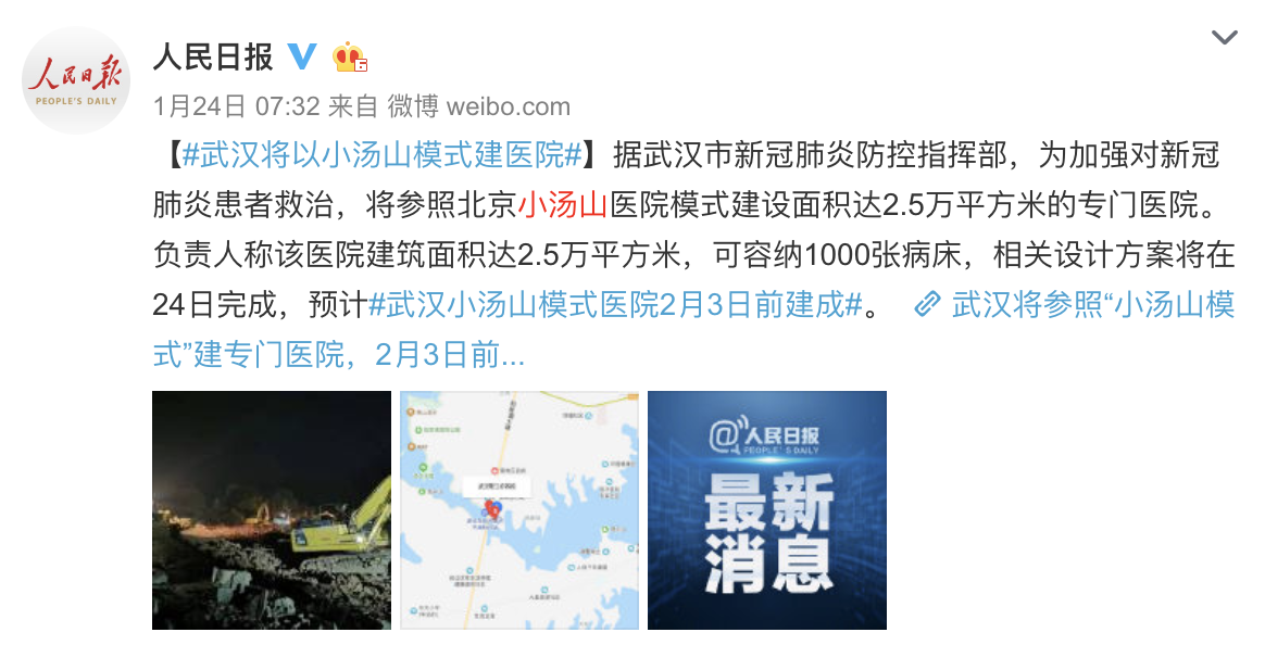 """分秒必争抗疫情 上千人春节鏖战武汉""""火神山"""""""