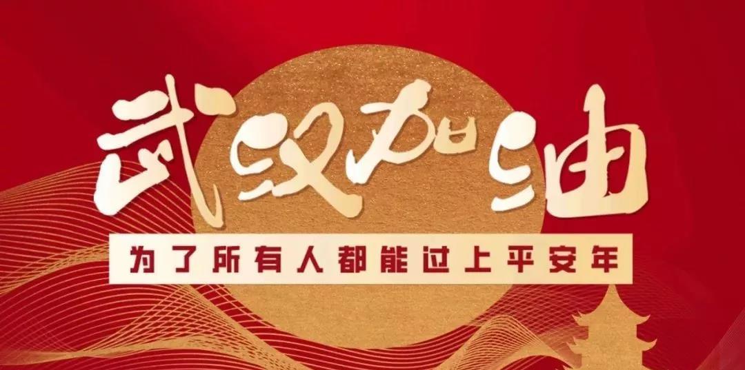 金氪资本联合众业内人士发起武汉医疗物资捐赠活动