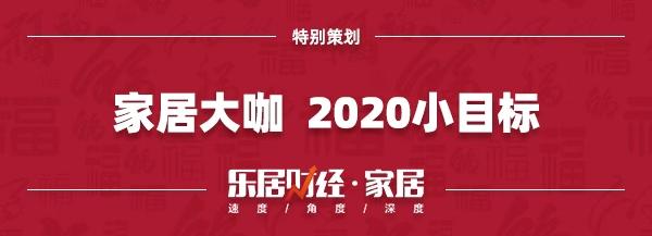 东易日盛陈辉:携手拥抱家装新零售,共建供应供需新模式