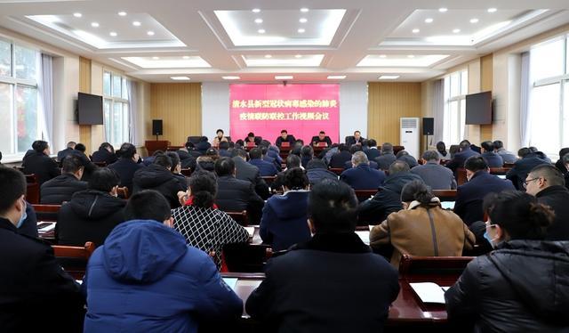 清水县召开视频会议部署新型冠状病毒感染的肺炎疫情联防联控工作