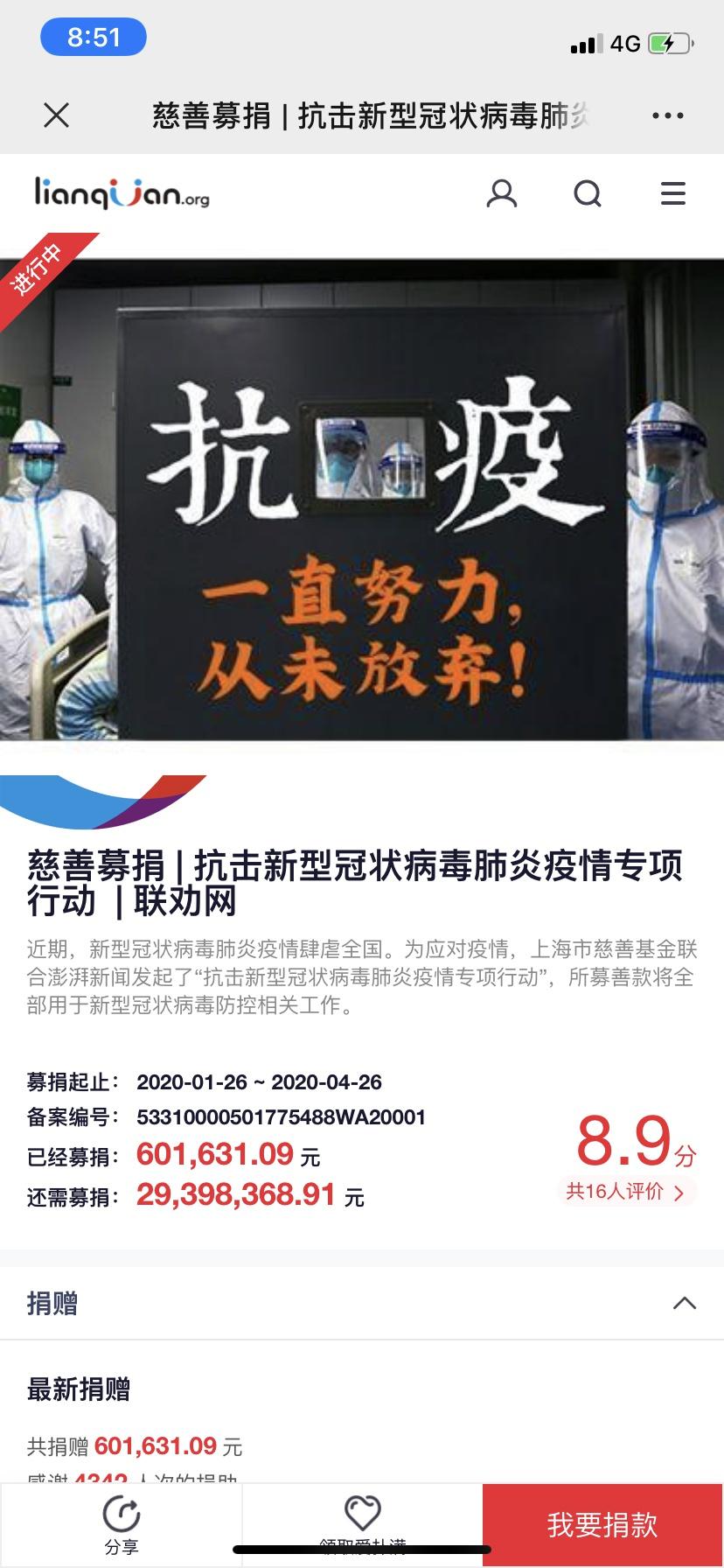 6个多小时超66万元!上海市慈善基金会与澎湃新闻联合募捐