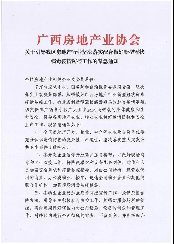 广西通知各房企暂停开放售楼部,各地售楼处关闭已成常态