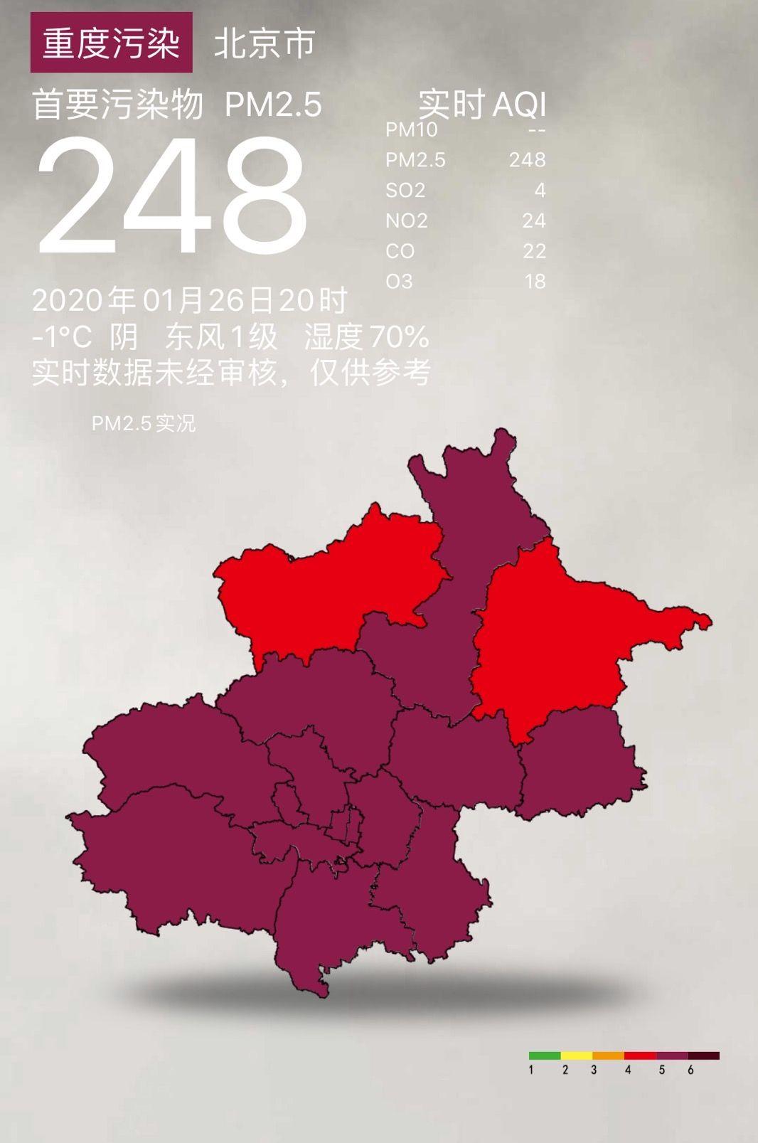 北京陷重污染,将持续至大年初五