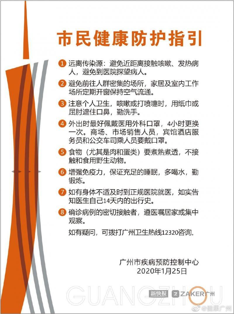 """广州发布""""市民健康防护指引"""" 在家保证充足睡眠 多喝水"""