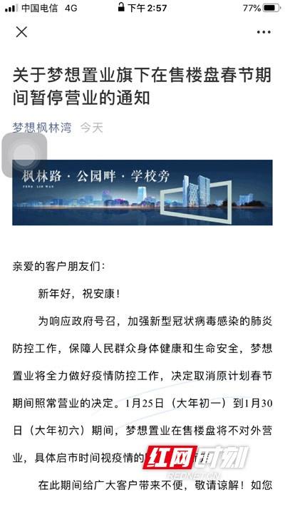 助力疫情防控!长沙多项目营销中心春节期间暂停营业