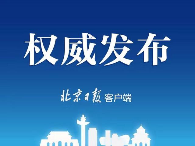 北京发出告诫书:不得相互串通哄抬价格 典型案件将曝光