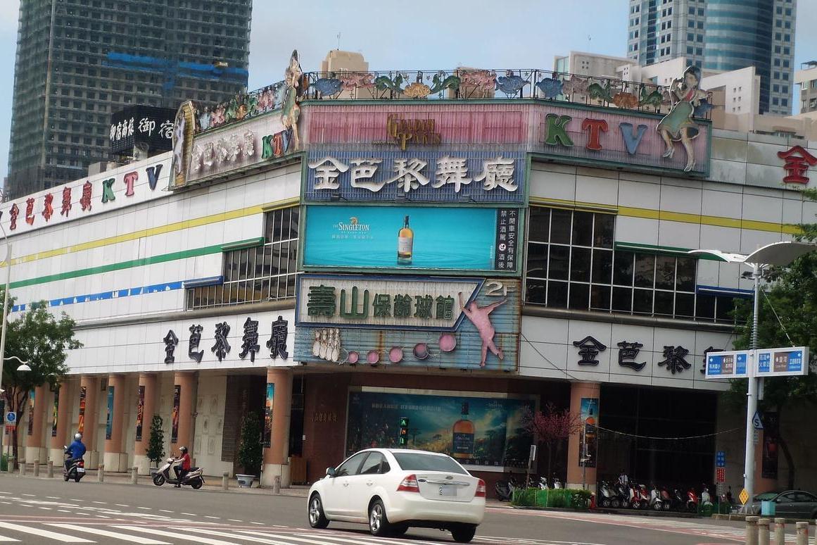 台商染新型肺炎回台舞厅消费 法务部门:恐涉刑责
