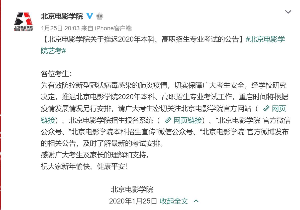 北京电影学院推迟招生考试时间,重启时间将另行安排