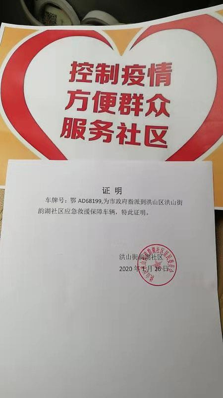 万顺叫车捐款100万元支援武汉火神山医院建设