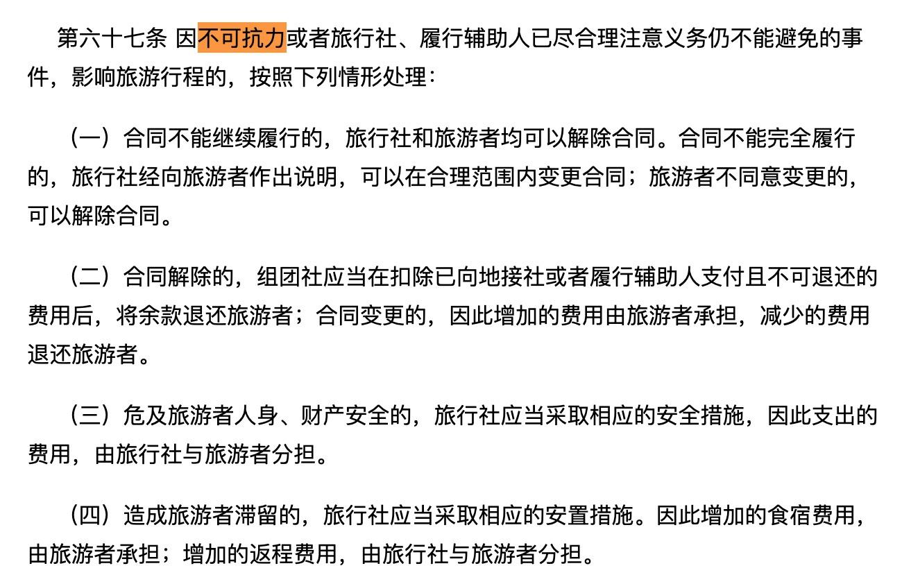 http://www.weixinrensheng.com/lvyou/1500738.html