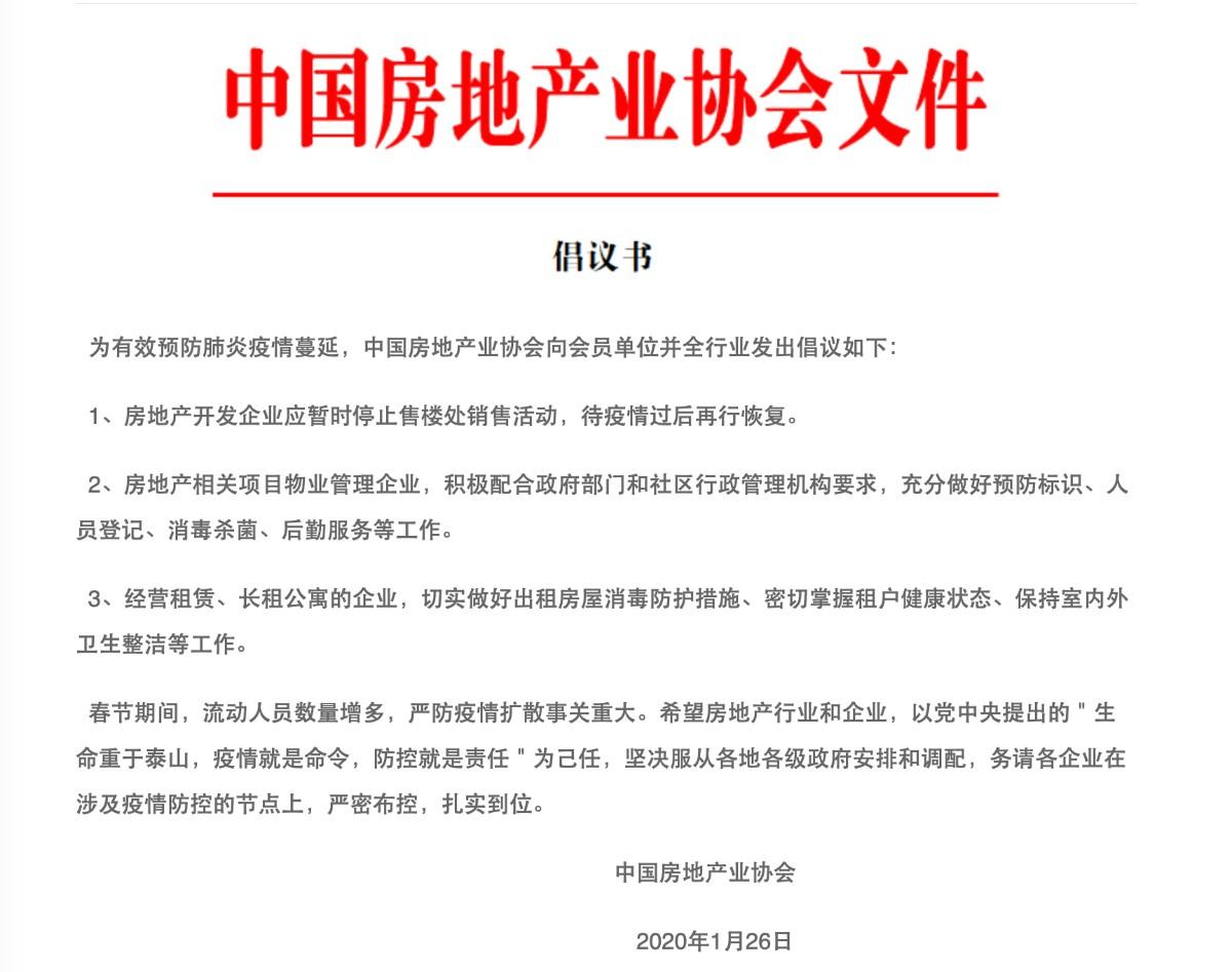 中国房地产业协会倡议售楼处暂停营业,多地响应