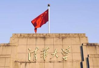 清华大学、北京大学推迟2020年春季学期开学时间