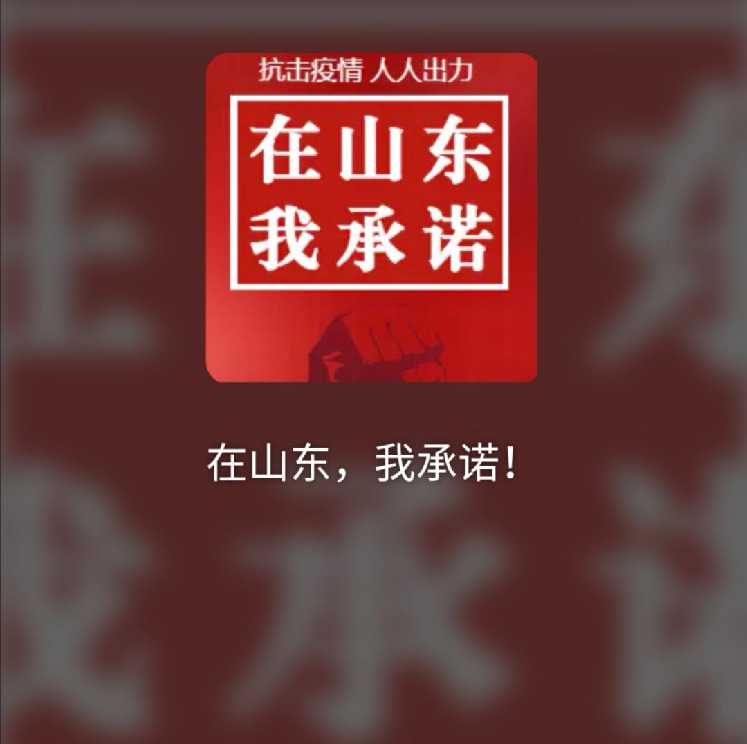 """""""在山东 我承诺""""系列评论①丨不恐慌,聚力量"""