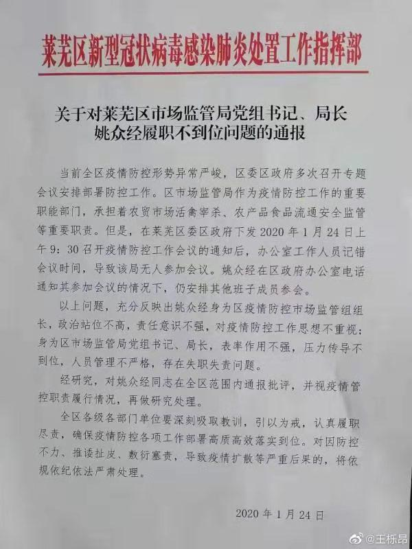 因在疫情防控中履职不到位,山东莱芜市监局局长遭通报批评